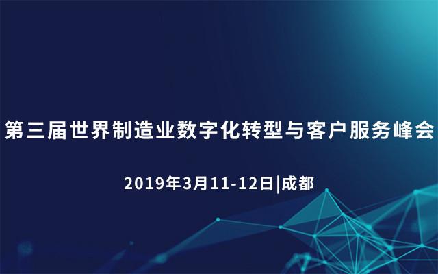 第三届世界制造业数字化转型与客户服务峰会 2019