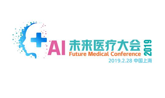 AI 未来医疗大会2019(上海)