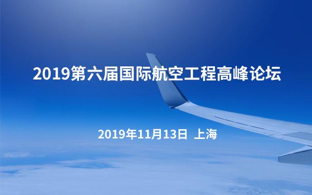 2019第六届国际航空工程高峰论坛