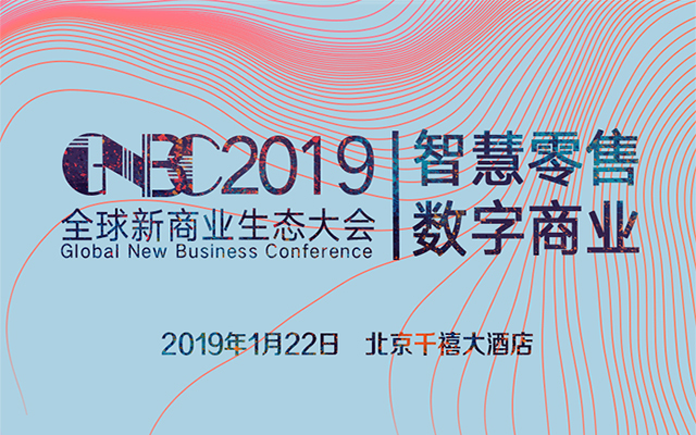 GCEC 2019全球新商业生态大会(北京)