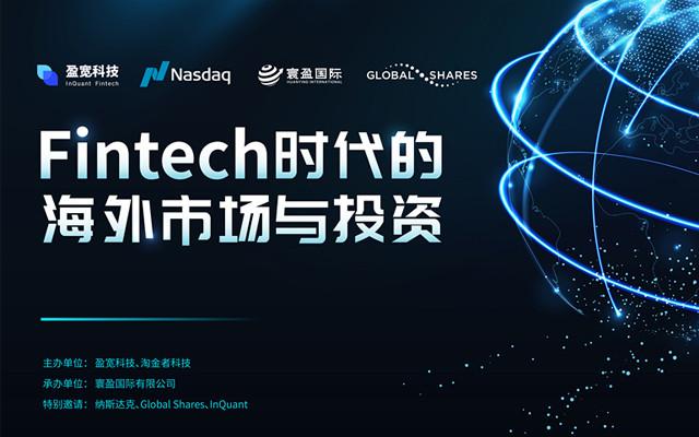Fintech时代的海外投资——纳斯达克专场2018(深圳)