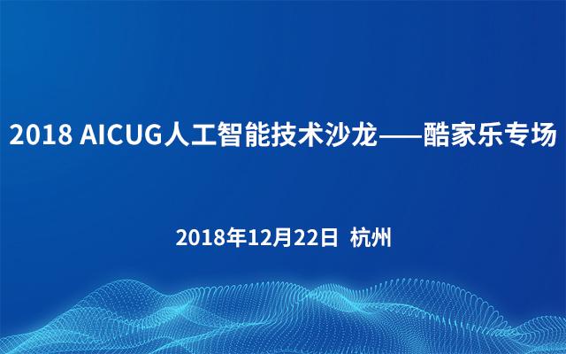 2018AICUG人工智能技术沙龙——酷家乐专场