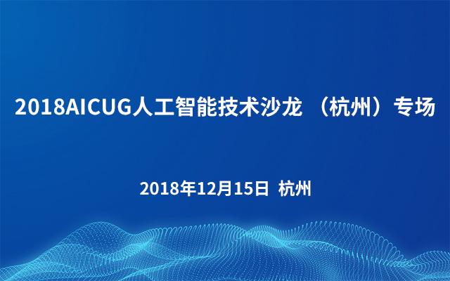 2018AICUG人工智能技术沙龙 (杭州)专场