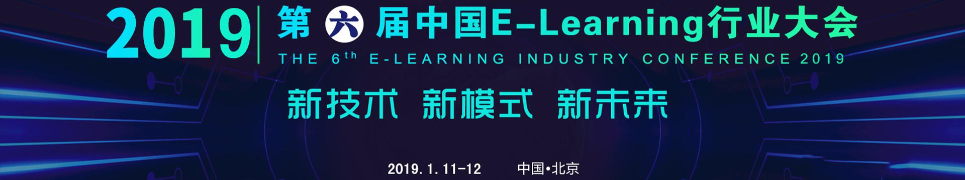 2019第六届E-learning行业大会(北京)