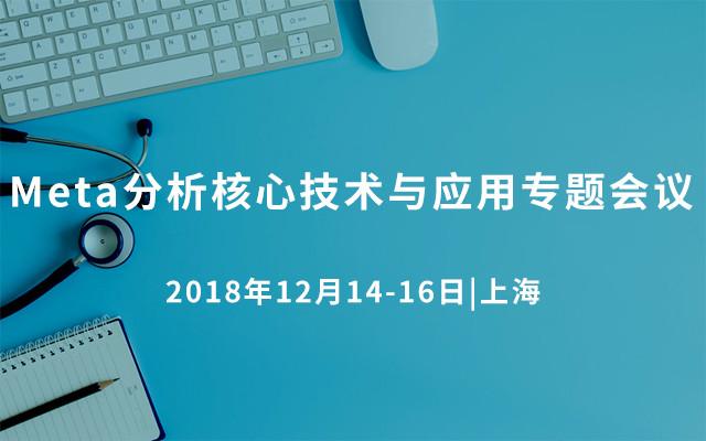 2018Meta分析核心技术与应用专题会议(12月上海班)