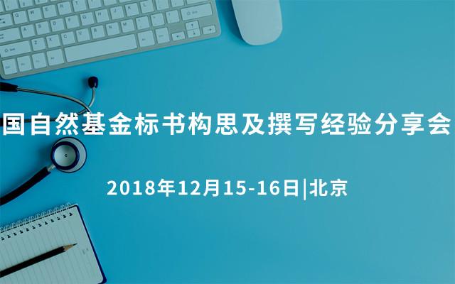 2018国自然基金标书构思及撰写经验分享会(12月上海班)