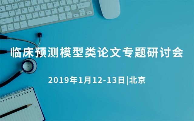 2019临床预测模型类论文专题研讨会(1月北京班)