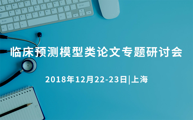 2018临床预测模型类论文专题研讨会(12月上海班)