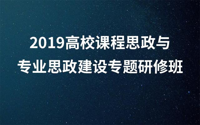 2019高校课程思政与专业思政建设专题研修班(哈尔滨)