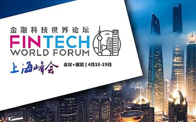 2019金融科技世界論壇(上海)