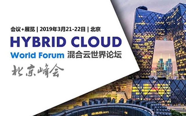 2019混合云世界论坛-北京(The Hybrid Cloud World Forum)