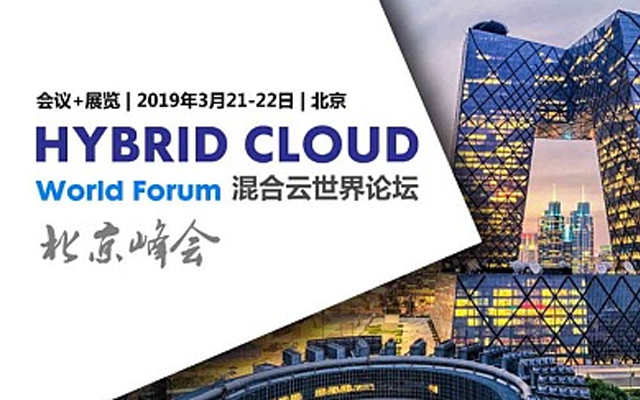2019混合云世界論壇-北京(The Hybrid Cloud World Forum)