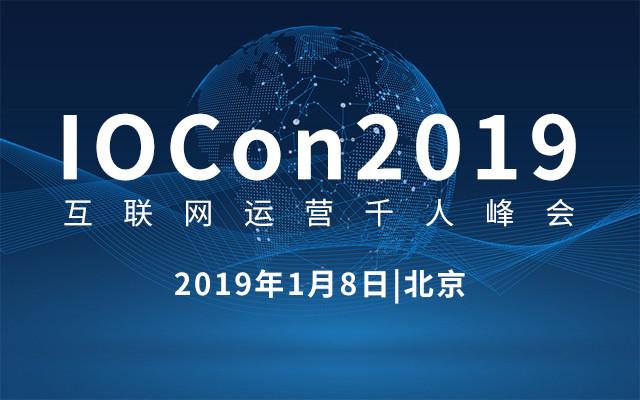 IOCon2019互联网运营千人峰会(北京)