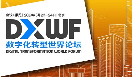 DXWF2019数字化转型世界论坛-北京(Digital Transformation World Forum)
