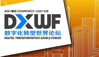 DXWF2019數字化轉型世界論壇-北京(Digital Transformation World Forum)