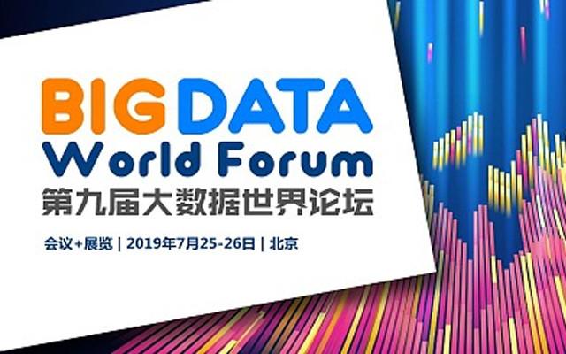 2019第九届大数据世界论坛(北京)