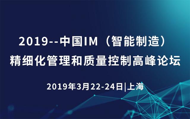 2019--中国IM(智能制造)精细化管理和质量控制高峰论坛-上海