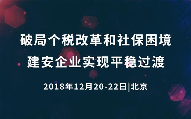 破局个税改革和社保困境,建安企业实现平稳过渡2018(郑州)