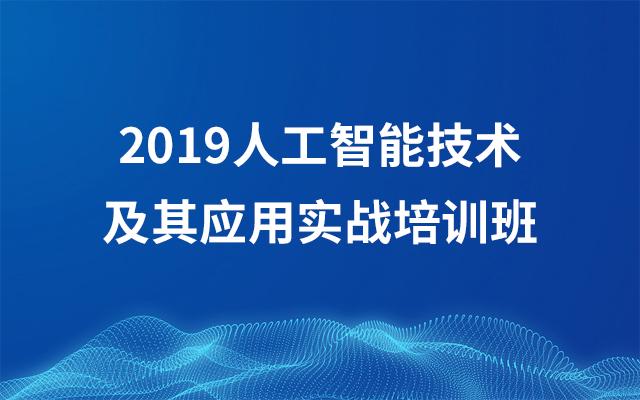 2019AI人工智能技术及其应用实战培训班(7月杭州班)