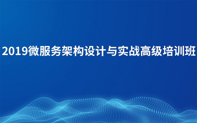2019微服务架构设计与实战高级培训班(8月成都班)