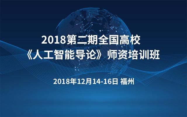 2018第二期全國高校《人工智能導論》師資培訓班