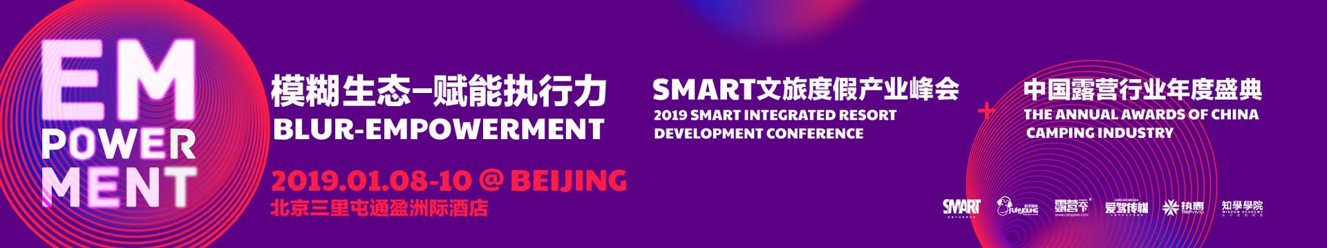 2019SMART文旅度假产业峰会(北京)