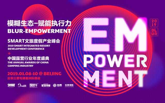 2019SMART文旅度假產業峰會(北京)