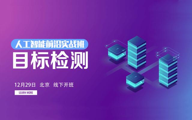 2018人工智能前沿实战班之目标检测(北京)