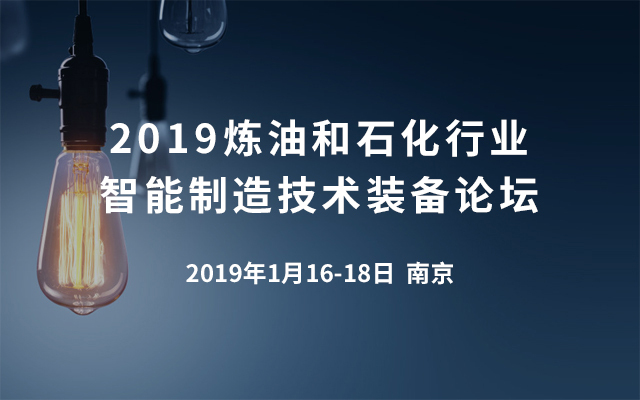 2019炼油和石化行业智能制造技术装备论坛(南京)