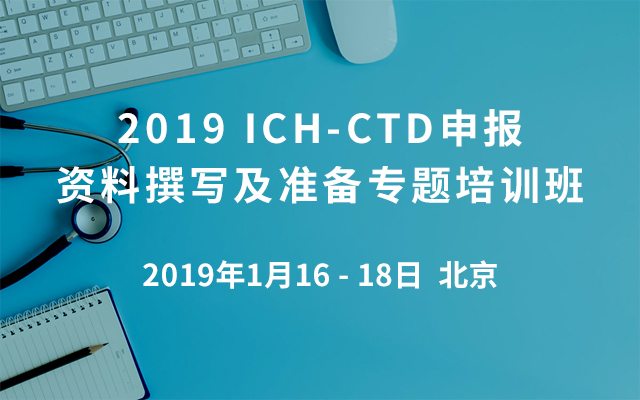2019 ICH-CTD申报资料撰写及准备专题培训班(上海)