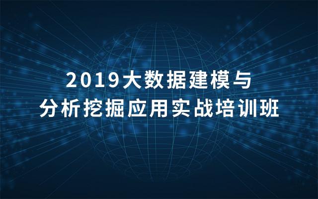 2019大数据建模与分析挖掘应用实战培训班(4月上海班)