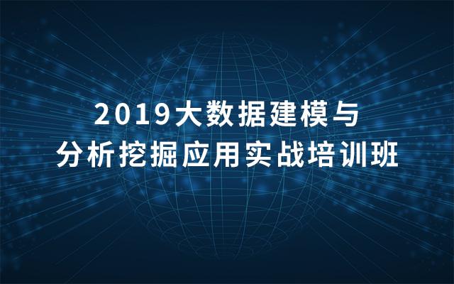 2019大数据建模与分析挖掘应用实战培训班(8月成都班)