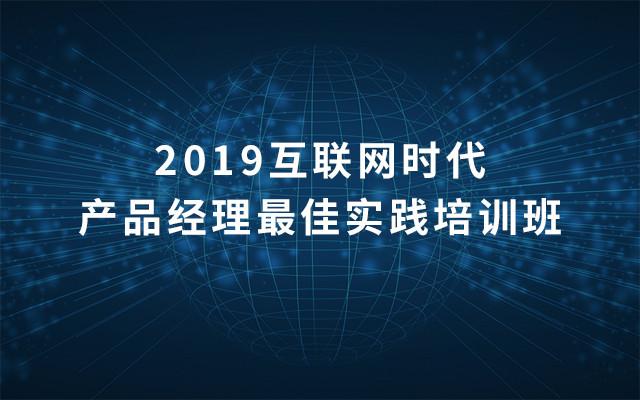 2019互联网时代产品经理最佳实践培训班(4月上海班)