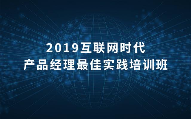 2019互联网时代产品经理最佳实践培训班(8月成都班)