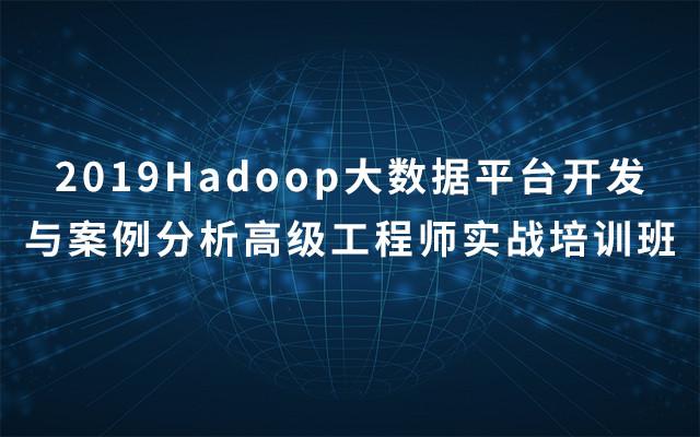 2019Hadoop大数据平台开发与案例分析高级工程师实战培训班(7月杭州班)