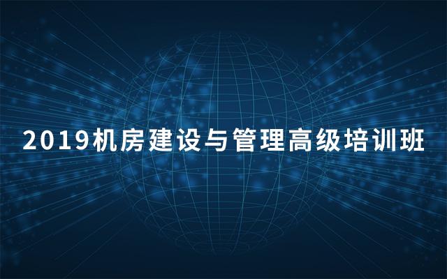 2019机房运维建设与管理高级培训班(12月北京班)
