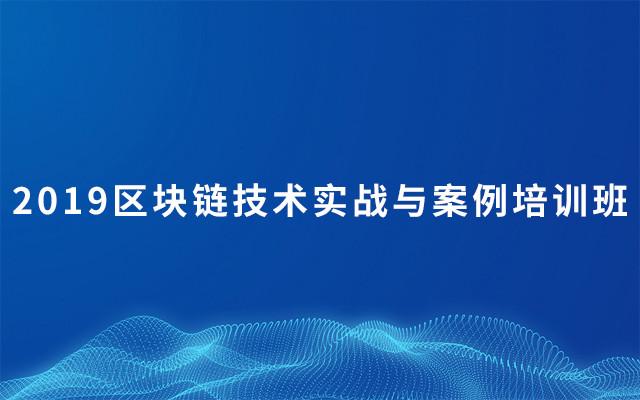 2019区块链技术实战与案例培训班(5月深圳班)