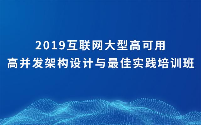 2019互联网大型高可用高并发架构设计与最佳实践培训班(9月北京班)