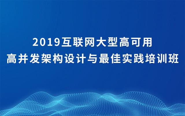 2019互联网大型高可用高并发架构设计与最佳实践培训班(7月杭州班)