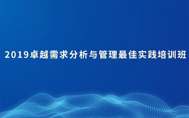 2019卓越需求分析与管理最佳实践培训班(10月苏州班)