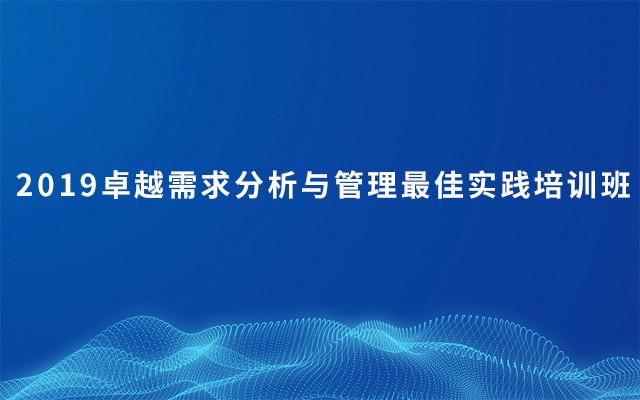 2019卓越需求分析与管理最佳实践培训班(5月深圳班)