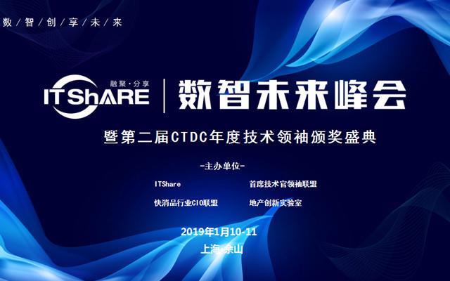 ITShare数智创享未来峰会第二届CTDC年度技术领袖颁奖盛典