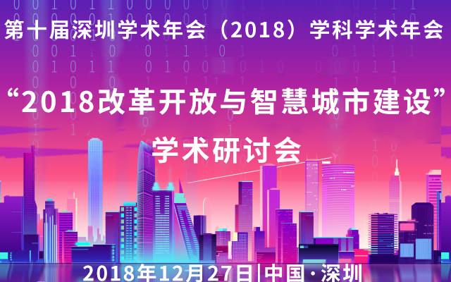 2018改革开放与智慧城市建设学术研讨会(深圳)