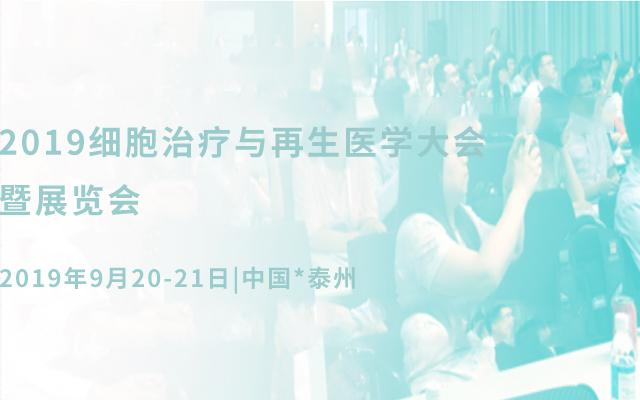 WRC-CHINA2019细胞治疗与再生医学大会暨展览会(泰州)