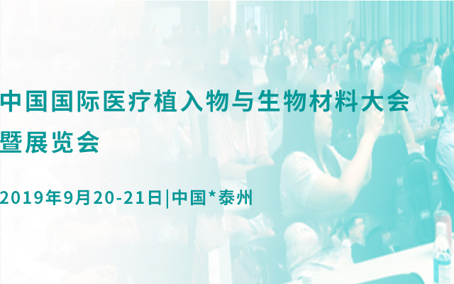 BoneTec-China2019(第六届)中国国际医疗植入物与生物材料大会暨展览会
