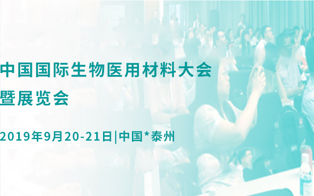 BIO-CHINA 2019(第三届)我国国际生物医用资料大会暨博览会 - 泰州 The 3RD China International Biomaterial Conference & Exhibi