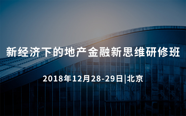 新经济下的地产金融新思维研修班2018(背景)