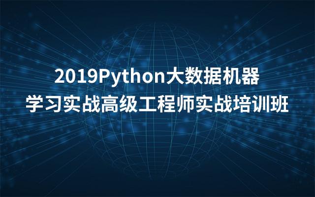 2019Python大数据机器学习实战高级工程师实战培训班(4月上海班)