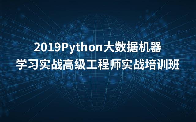 2019Python大数据机器学习实战高级工程师实战培训班(7月杭州班)