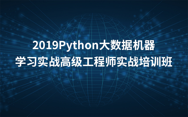 2019Python大数据机器学习实战高级工程师实战培训班(11月珠海班)